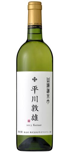 wine_hirakawa